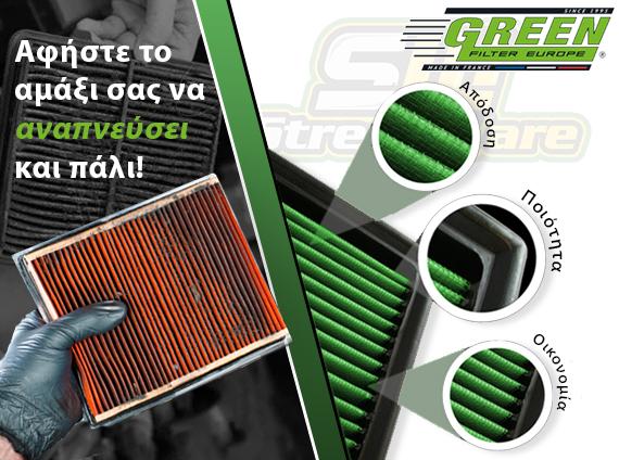 φίλτρα αέρος green filters